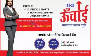 Specialist doctor for height growth in Vinoba Puri
